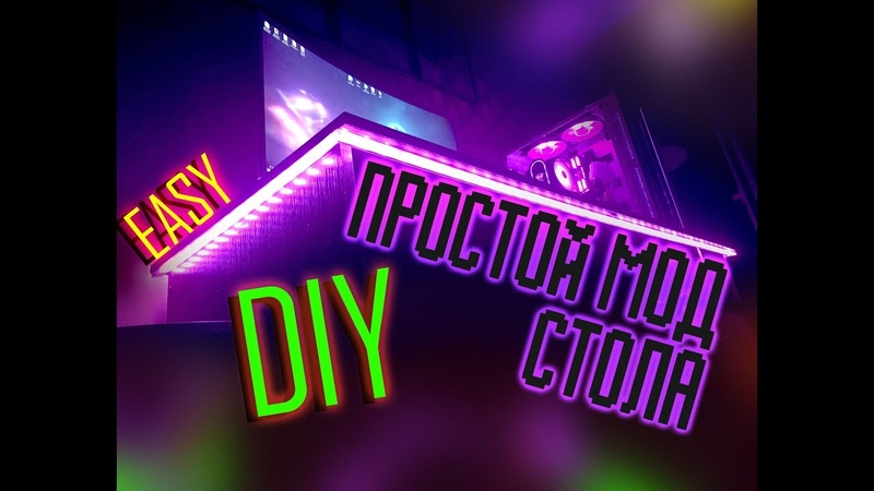 Easy МОД СТОЛА, делаем LED подсветку и подключаем к ПК DIY, Lighting