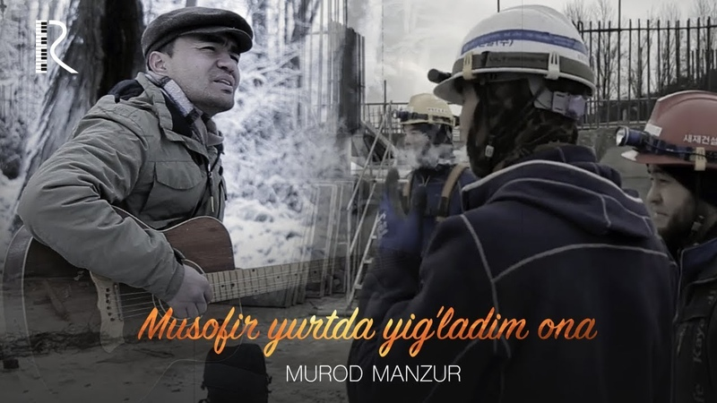 Murod Manzur - Musofir yurtda yigladim ona (Musofir 2) | Мурод Манзур - Мусофир юртда йигладим она
