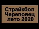 Страйкбол Череповец. лето 2020