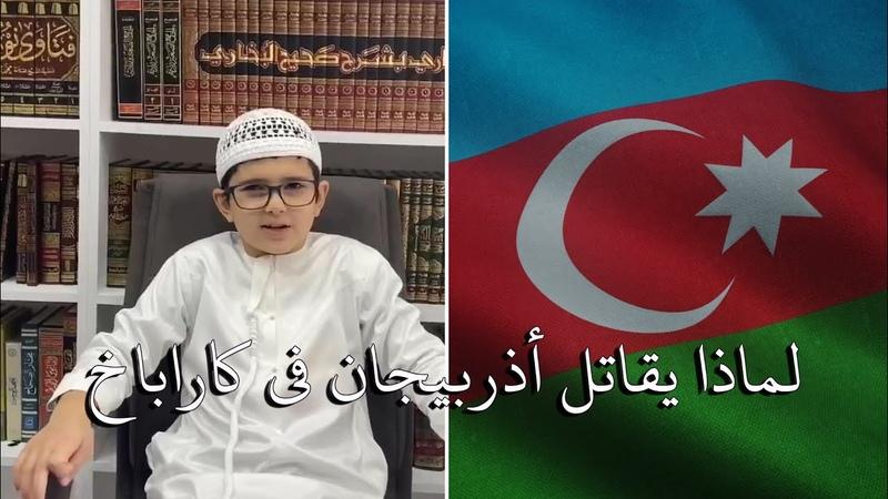 لماذا يقاتل أذربيجان في كاراباخ