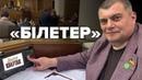«Слуга народу» Корявченков розповів, що робив з білетами «Квартал 95» у Раді
