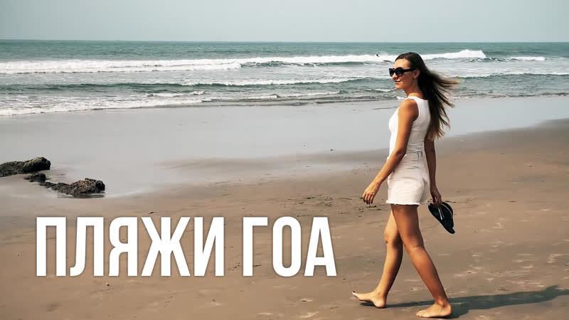 Индия пляжи Гоа Вечное Лето путешествия