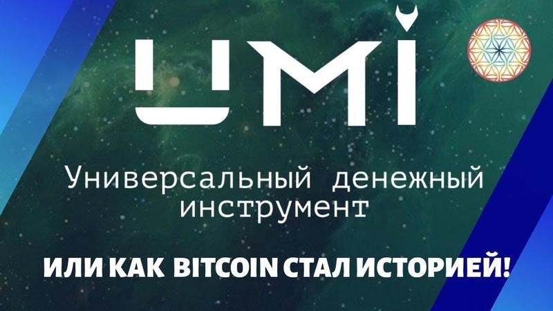 UMI Универсальный денежный инструмент или как Bitcoin стал историей