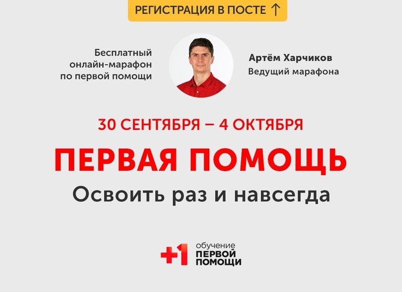 1600 заявок по 37 руб. на онлайн-марафон по первой помощи, изображение №12