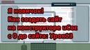 Я новичок! как создать сайт на конструкторе uCoz с 0 до сайта Урок13