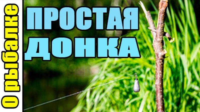О рыбалке Простая донка для ловли рыбы рыбалка на донку