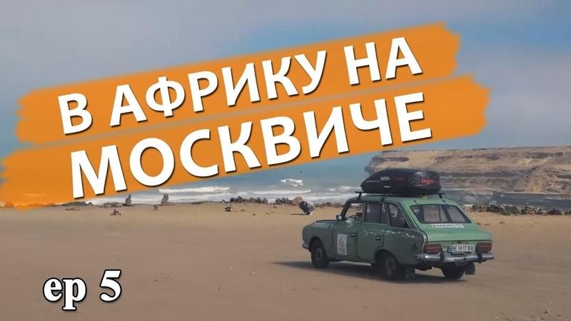 На ржавом Москвиче в Африку ep5 по минному полю в Мавританию