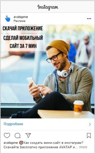 [Кейс] Как продвигать мобильное приложение в Facebook & Instagram, изображение №6