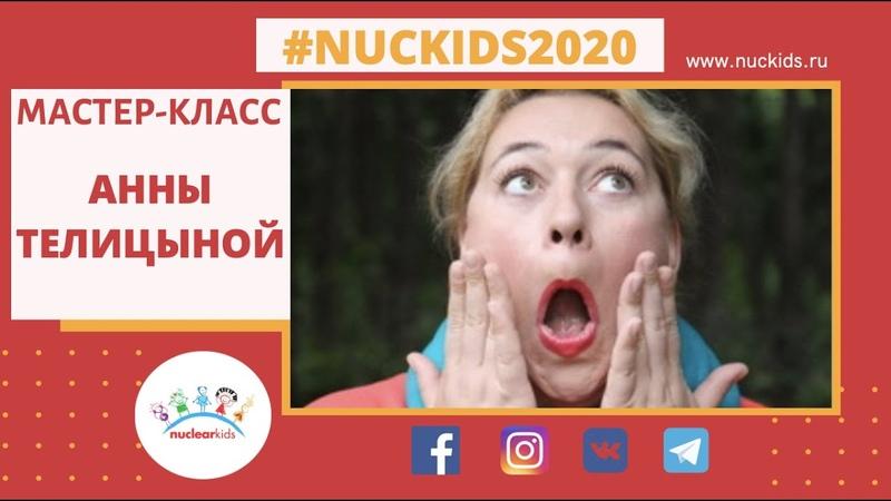 NucKids 2020 Мастер Класс по актёрскому мастерству от Анны Телицыной