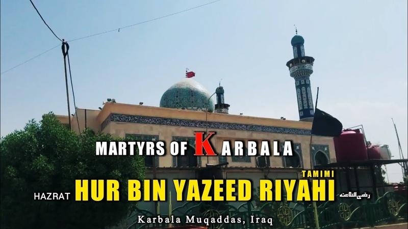 Roza E Hazrat Hur in Karbala رضي الله عنه Martyrs of Karbala Hurr Bin Riyahi