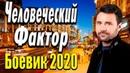 Захватывающий фильм про мента - Человеческий Фактор / Русские боевики 2020 новинки