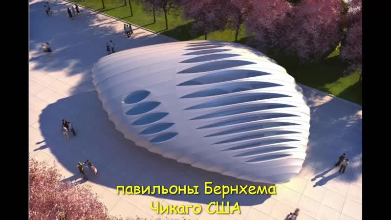 Архитектор Заха Хадид Призрак оперы ремикс