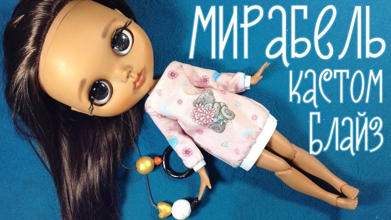 Новый образ Мирабель 🌺 кастом куклы Блайз