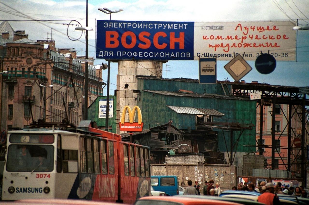 Санкт-Петербург (быш. Ленинград). 1999 г.