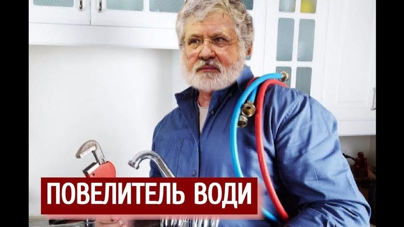 Повелитель води або як Коломойський поставив Україну на межу екологічної катастрофи Спостерігач