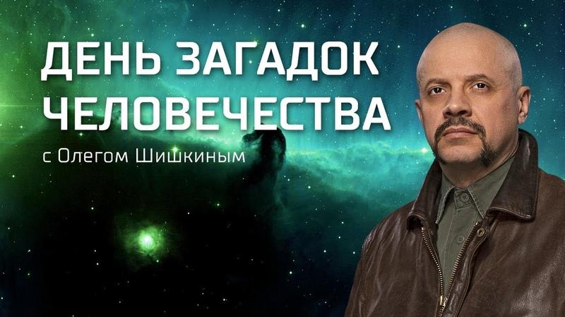 День загадок человечества с Олегом Шишкиным. Выпуск 6 06.01.2018 .