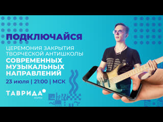 Церемония закрытия Творческой антишколы современных музыкальных направлений   Форум Таврида