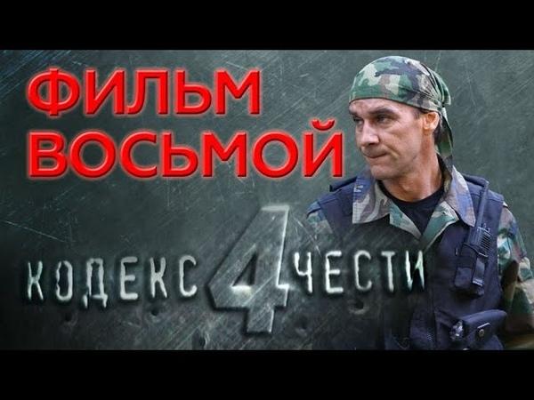 Кодекс чести 4 Фильм восьмой Смерть на берегу моря
