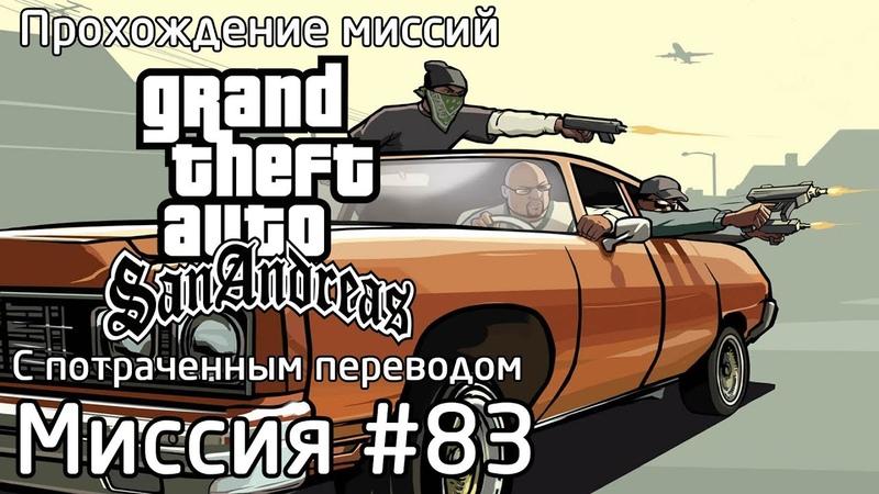Миссия 83 - Незаконное присвоение | Прохождение миссий GTA SA с потраченным переводом