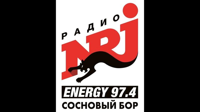 ДР 1 год ENERGY Сосновый Бор