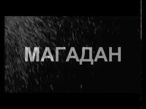 Магадан (Завтра потепление)