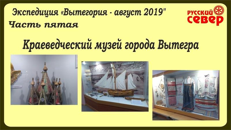 5 Экспедиция Вытегория 2019 Вытегорский краеведческий музей