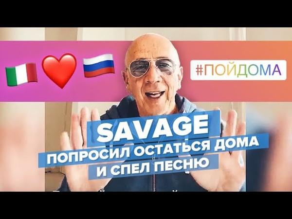 Savage Only You проект Авторадио Пой Дома acoustic version