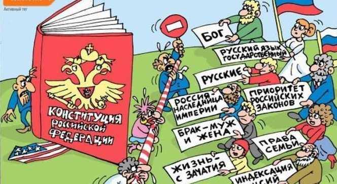 О поправках в Конституцию и конце света