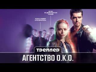 Агентство О.К.О. (ТРЕЙЛЕР 2020). Анонс 1-16 серии