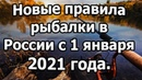 Новые правила рыбалки в России с 1 января 2021 года.