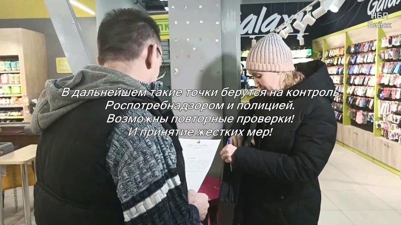 НБЛ Бийск В Бийске продолжается ловля недобросовестных бизнесменов