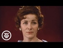 История одной любви. По рассказам А.Чехова О любви , Муж , На балу (1981)