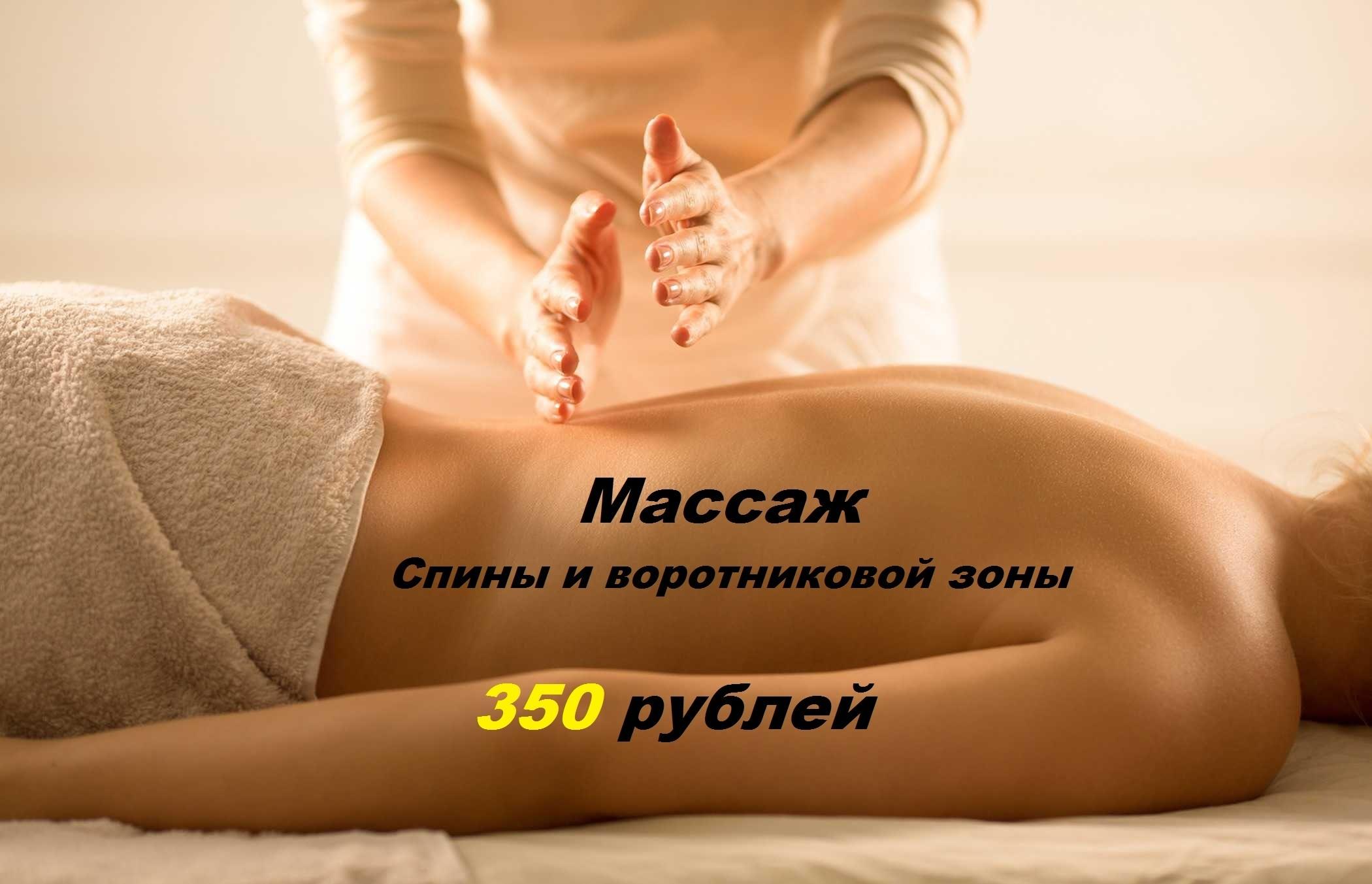 Предлагаю услуги массажа на дому