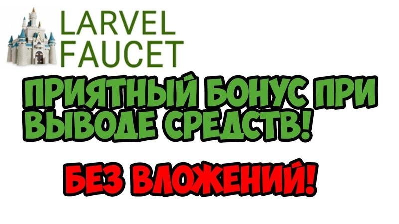 Приятный бонус при выводе средств из LarvelFaucet БЕЗ ВЛОЖЕНИЙ