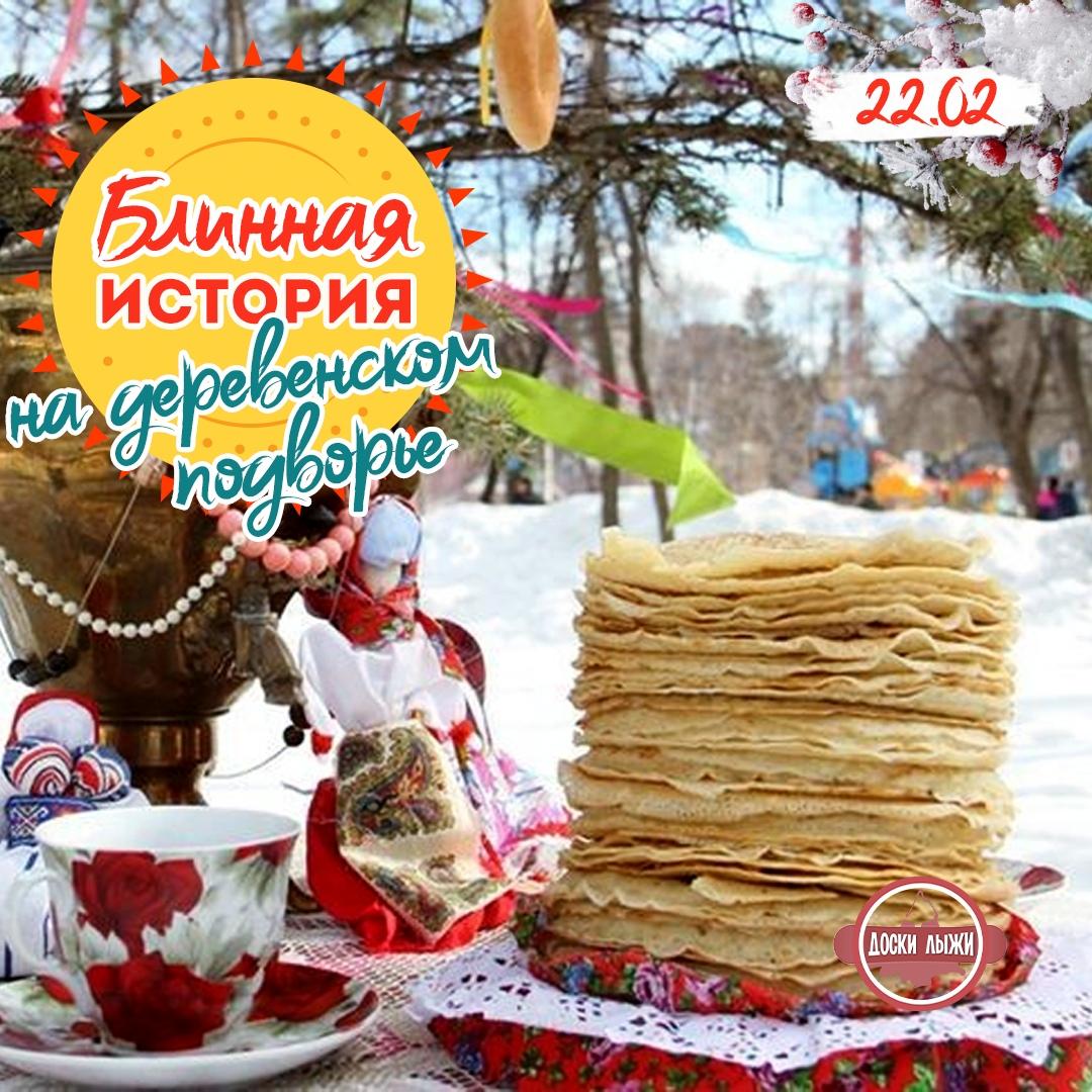 Афиша Екатеринбург БЛИННАЯ ИСТОРИЯ НА ДЕРЕВЕНСКОМ ПОДВОРЬЕ 22.02