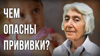 №3 ВАКЦИНАЦИЯ: Чем опасны прививки Марва Оганян