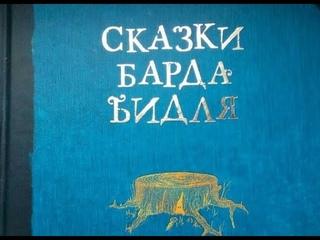 """Сказки барда Бидля"" - Дж. К. Роулинг. аудиокнига серия Гарри Поттер фэнтези"