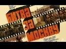 Битва за Москву:Агрессия Серия 2 (фильм 1985 г. Ю.Озерова)