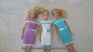 Платье с воротничком для куклы крючком. Barbie Dress crochet
