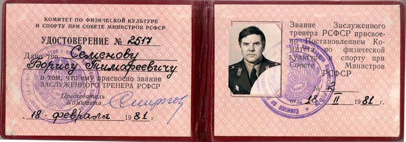 Негаснущие звёзды: Борис Семёнов, изображение №7