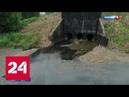 Ядовитый пруд в Новой Москве кто сливал в водоем отходы с аммиаком и формальдегидом Россия 24