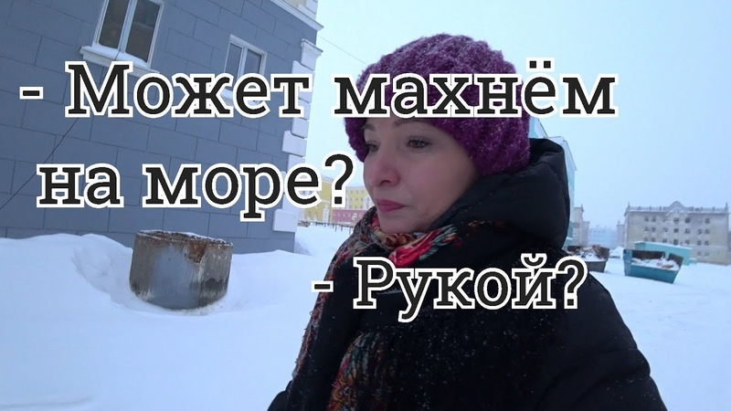Норильск l Северный отпуск l График отпусков утвержден l Норильск замело l Как убирают снег