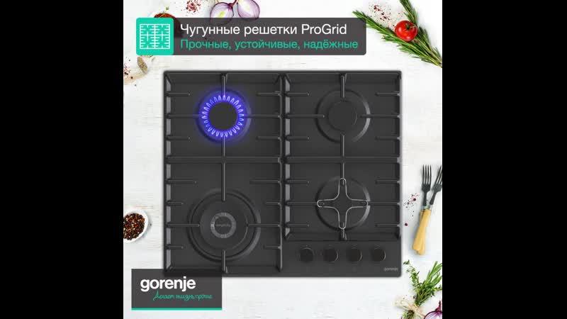 Газовая варочная панель Gorenje GW641SYB