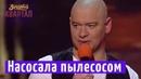 Насосала пылесосом - Песня про женщину в Panamera   Музыкальный Вечерний Квартал 2018