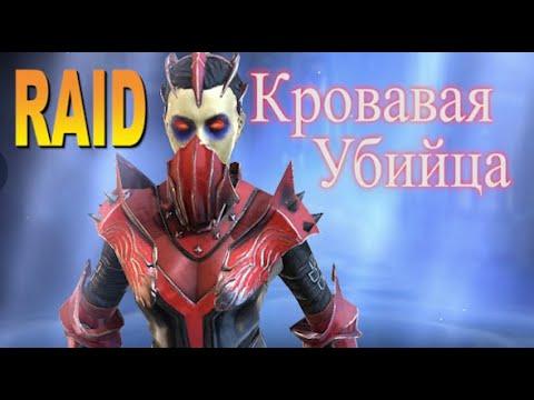 RAID Кровавая убийца Crimson Slayer Гайд Обзор героя Советы по прокачке