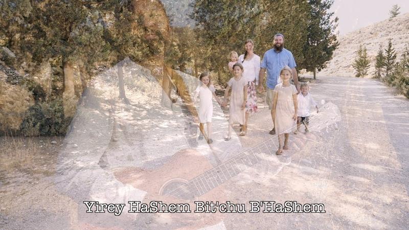 יראי השם YIREY HASHEM ~ Tehillim Psalm 115 by Micha'el BenDavid