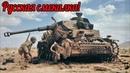 Остановил танки без единого выстрела военные истории