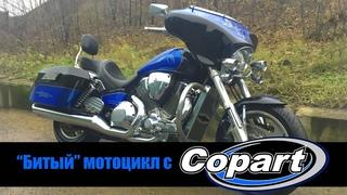 Покупка мотоцикла на Copart Honda VTX 1800C