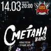 14.03 | СМЕТАНА band | Томск