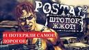 Батька Исаков Postal 2 Штопор Жжот ПОТЕРЯЛИ САМОЕ ДОРОГОЕ Прохождение 01